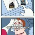 La academia politicamente correcta